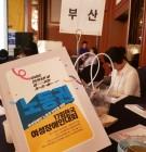 제17회 한국여성장애인…